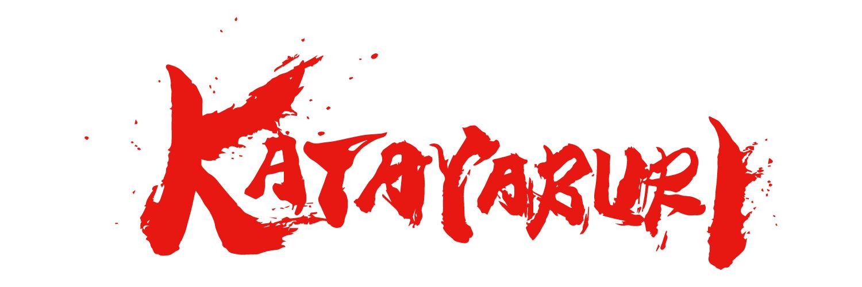 Katayaburi-2021年度スローガン